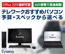 テレワークおすすめパソコン(予算・スペック) /