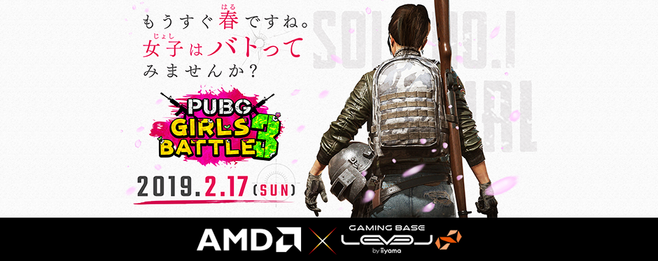 PUBG GIRLS BATTLE