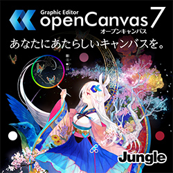 openCanvas 7   パソコン工房 ダウンロードコーナー