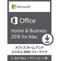 Office Home and Business 2016 for Mac 日本語版 (ダウンロード)(MAC)