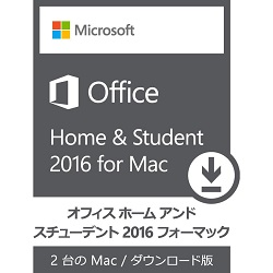 Office Home and Student 2016 for Mac 日本語版 (ダウンロード)(MAC)