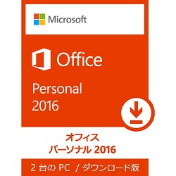 インストール - Office 2016 ダウンロード製品 ご利 …