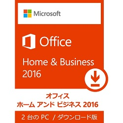 Office Home and Business 2016 日本語版 (ダウンロード)