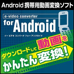 e-video converter for Android ダウンロード版(WIN)