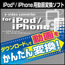 e-video converter for iPod/iPhone ダウンロード版(WIN)