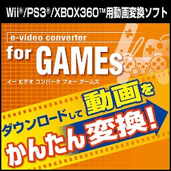 e-video converter for GAMEs ダウンロード版(WIN)