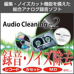 Audio Cleaning Lab 2 ダウンロード版(WIN)