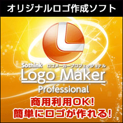 Logo Maker Professional ダウンロード版(WIN)