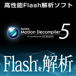 Motion Decompiler 5 ダウンロード版(WIN)