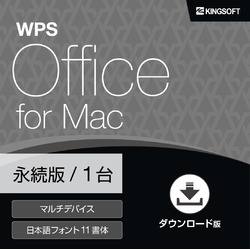 WPS Office for Mac ダウンロード版(MAC)