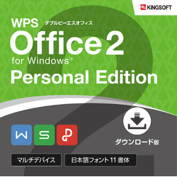 WPS Office 2 Personal Edition 【ダウンロード版】