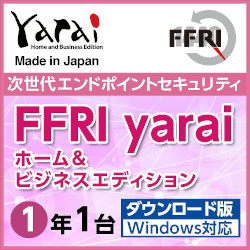 FFRI yarai Home and Business Edition Windows対応 (1年/1台) DL