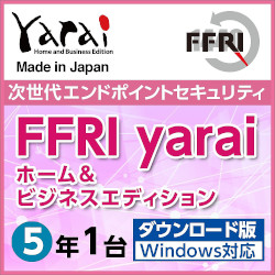 FFRI yarai Home and Business Edition Windows対応 (5年/1台) DL