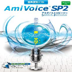 AmiVoice SP2(WIN)