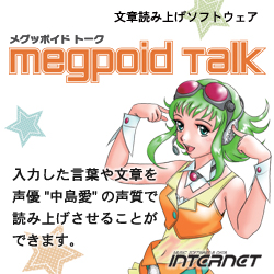 VOCALOID3 Megpoid Power