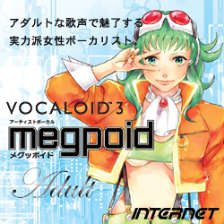 VOCALOID3 Megpoid Adult(WIN)