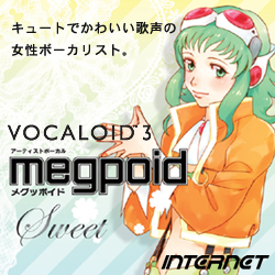 VOCALOID3 Megpoid Sweet(WIN)
