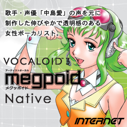 VOCALOID3 Megpoid Native(WIN)