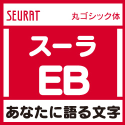 [OpenType] スーラ Pro-EB for Win