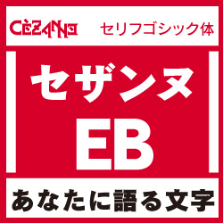 [OpenType] セザンヌ Pro-EB for Win