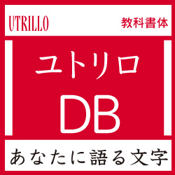 [OpenType] ユトリロ Pro-DB for Win