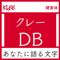 [OpenType] クレー Pro-DB for Win