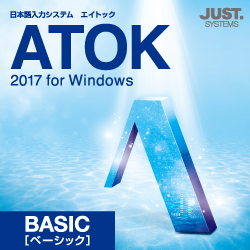 ATOK 2017 for Windows [ベーシック] DL版