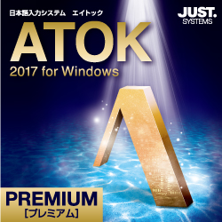ATOK 2017 for Windows [プレミアム] DL版