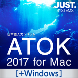 ATOK 2017 for Mac + Windows ベーシック DL版(WIN&MAC)
