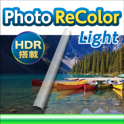 Photo ReColor Light ダウンロード版(WIN)