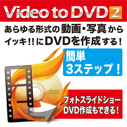 Video to DVD 2(WIN)