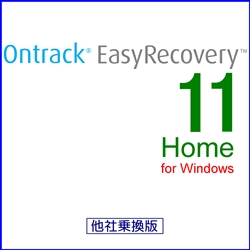 Ontrack EasyRecovery 11 Home for Windows 他社乗換版(WIN)