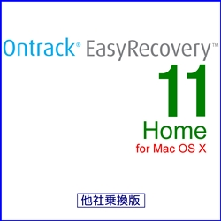 Ontrack EasyRecovery 11 Home for Mac OS X 他社乗換版(MAC)