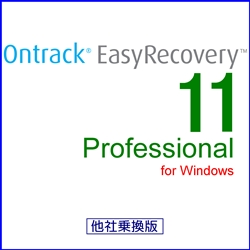 Ontrack EasyRecovery 11 Professional for Windows 他社乗換版(WIN)