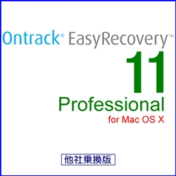 Ontrack EasyRecovery 11 Professional for Mac OS X 他社乗換版(MAC)