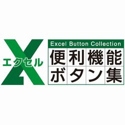 Excel便利機能ボタン集