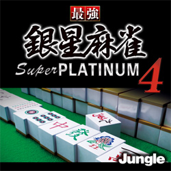 最強銀星麻雀 Super PLATINUM 4(WIN)