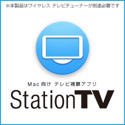StationTV(MAC)