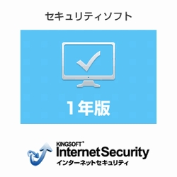 KINGSOFT Internet Security 2015 1年版