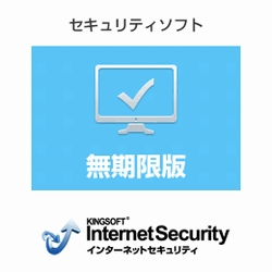 KINGSOFT Internet Security 2015 無期限版
