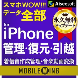 MOBILE WING スマホWOW!!! データ全部 for iPhone