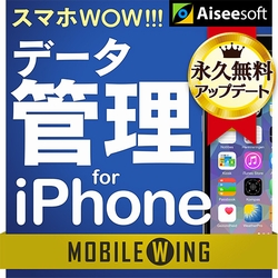 MOBILE WING スマホWOW!!! データ管理 for iPhone