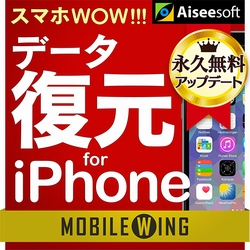 MOBILE WING スマホWOW!!! データ復元 for iPhone