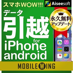 MOBILE WING スマホWOW!!! データ引越 for iPhone/Android