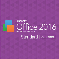KINGSOFT Office 2016 Standard フォント同梱版