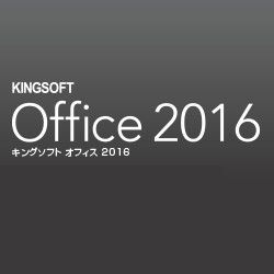 KINGSOFT Office 2016 Standard VBA対応+フォント同梱版