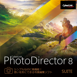 PhotoDirector 8 Suite 通常版