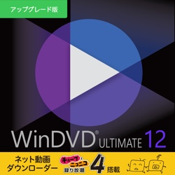 Corel WinDVD Ultimate 12 アップグレード