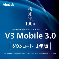 Android端末専用セキュリティ AhnLab V3 Mobile 3.0 1年版