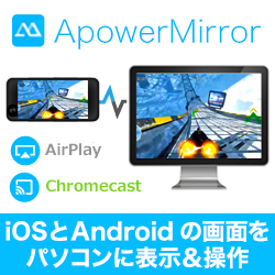 Apower Mirror(WIN&MAC)
